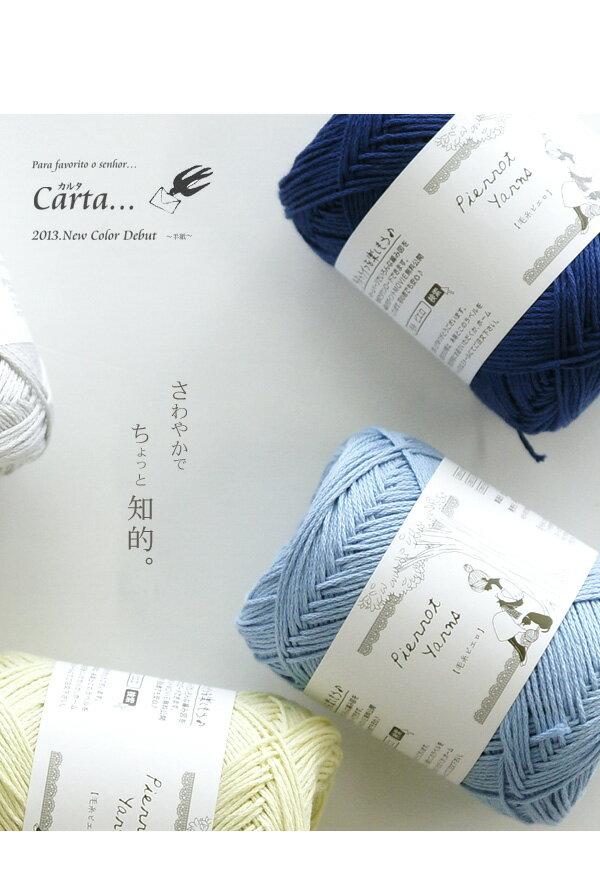 【317】Carta(カルタ)-手紙-[綿90%絹10% 合太 40g玉巻(約122m) 全18色]毛糸ピエロ♪編み物/手編み/手芸