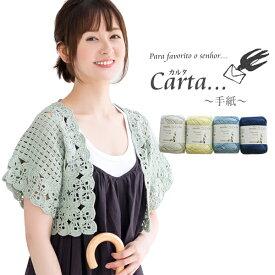 【317】Carta(カルタ)-手紙-[綿90%絹10% 合太 40g玉巻(約122m) 全13色]