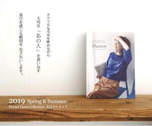 【2019SS】2019春夏糸付きカタログ(実物の糸付き。作品掲載はございません。)毛糸ピエロ♪毛糸編み物手編み手芸