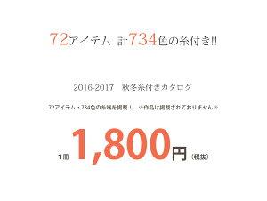 【21617】2016-2017秋冬糸付きカタログ(実物の糸付き。作品掲載はございません。)毛糸ピエロ♪編み物・手編み・手芸
