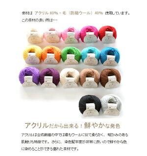 【803】KUKKA(クッカ)[アクリル60%毛(防縮ウール)40%合太-並太40g玉巻(約84m)全17色]毛糸編み物手編み手芸