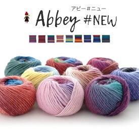 【343N】Abbey(アビー)#NEW[毛100% 極太 40g玉巻(約60m) 全9色]トリコ 毛糸ピエロ 手芸 毛糸 編み物 手編み