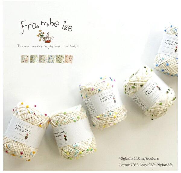 【355】Framboise(フランボワーズ)[綿70%アクリル25%ナイロン5% 合太 40g玉巻(約110m) 全6色]トリコ/毛糸 ピエロ♪編み物/手編み/手芸