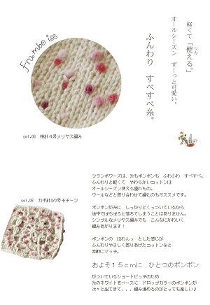 【355】Framboise(フランボワーズ)[綿70%アクリル25%ナイロン5%合太40g玉巻(約110m)全6色]トリコ/毛糸ピエロ♪/手芸/編み物/手編み