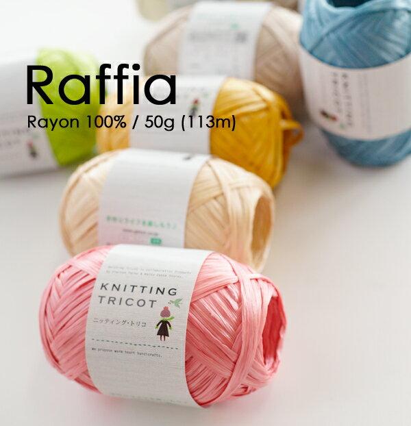【663】Raffia(ラフィア)[レーヨン100% 合太-並太 50g玉巻(約113m) 全24色]トリコシリーズ/毛糸 ピエロ♪編み物/手編み/手芸