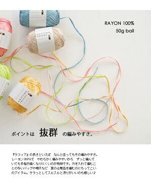 【663】Raffia(ラフィア)[レーヨン100%合太-並太50g玉巻(約113m)全24色]トリコシリーズ/毛糸ピエロ♪編み物/手編み/手芸