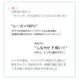 【663】Raffia(ラフィア)[レーヨン100%合太-並太50g玉巻(約113m)全17色]