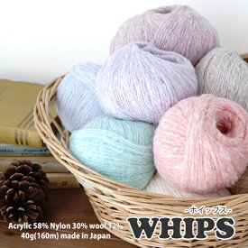 【360】WHIPS(ホイップス)[アクリル58% ナイロン30% 毛12% 並太-極太 40g玉巻(約160m) 全15色]