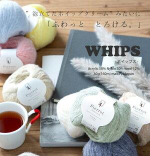 【360】WHIPS(ホイップス)[アクリル58%ナイロン30%毛12%並太-極太40g玉巻(約160m)全15色]