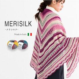 【Z724】MERISILK(メリシルク)[メリノウール80% シルク20% 合太 50g玉巻(約250m) 全15色]