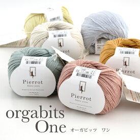 \TIME GOGO/【351】orgabits One(オーガビッツ ワン)[綿100%(内オーガニックコットン10%) 合太 40g玉巻(約130m) 全15色]
