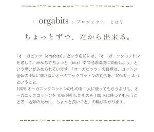 【351】orgabitsOne(オーガビッツワン)[綿100%(内オーガニックコットン10%)合太40g玉巻(約130m)全15色]毛糸ピエロ♪手芸編み物手編み