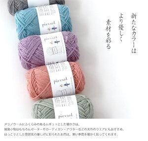 【1202】HANAMERINO(ハナメリノ)[毛(メリノウール)100%並太40g玉巻(約95m)全10色]毛糸ピエロ♪編み物/手編み/手芸
