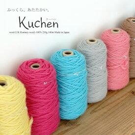 【1219】Kuchen(クーヘン)[毛 100%(英国ロムニーウール)超極太 250gコーン巻(約140m) 全12色]毛糸ピエロ♪/編み物/手編み/手芸