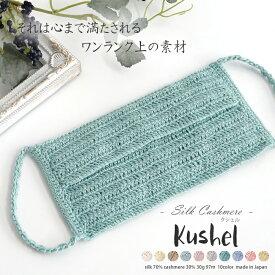 【1244】Kushel(クシェル)Silk Cashmere[絹 70% カシミヤ 30% 中細 30g玉巻(約97m) 全10色]
