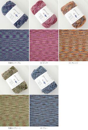 【1245】Pousse(プース)[レーヨン70%毛(エクストラファインメリノ)30%合太40g玉巻(約129m)全5色]毛糸ピエロ♪編み物/手芸/手編み/けいと/毛糸