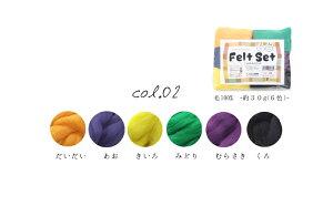 【1253】フェルト6色セット[毛100%30約g全6色]毛糸ピエロ♪編み物/手編み/手芸/フェルト