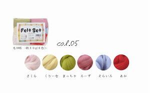 【1253】フェルト6色セット[毛100%約30g全6色]毛糸ピエロ♪編み物/手編み/手芸/フェルト