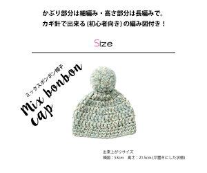 【K1205C】ミックスボンボン帽子キット初心者向け[毛糸1カセ/カギ針10ミリ/とじ針/編み図/編み方DVD]毛糸ピエロ/編み物/手編み/手芸/けいと