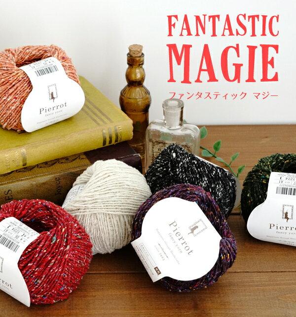 【1224】Fantastic magie(ファンタスティック マジー) [ウール45%絹25%ナイロン30% 並太 30g玉巻(約70m) 全13色] 毛糸 編み物 手編