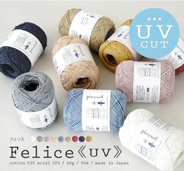 【1227】Felice(フェリス)《UV》[綿 50%・アクリル 50% 合太 40g玉巻(約95m) 全9色]毛糸ピエロ♪編み物/手芸/手編み/けいと/毛糸