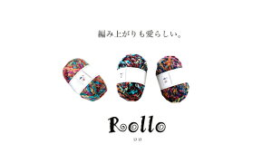 【1231】Rollo(ロロ)[毛(メリノウール)90%・ナイロン10%超極太40g玉巻(約25m)全3色]毛糸ピエロ♪編み物/手編み/手芸/秋冬毛糸