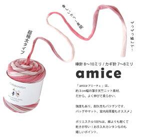 【1236】amice(アミーチェ)[ポリエステル100%超極太100g玉巻(約36m)全5色]毛糸ピエロ♪編み物/手編み/手芸