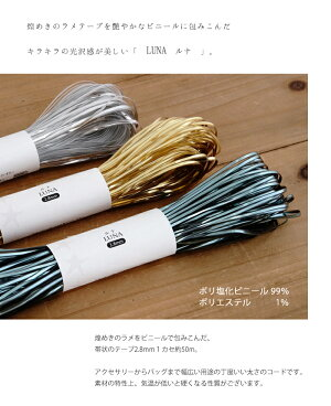 【1237】Luna(ルナ)[ポリ塩化ビニール99%・ポリエステル1%2.8mm幅カセ巻(約50m)全5色]毛糸ピエロ♪編み物/手編み/手芸/テープヤーン