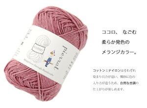 【1241】Olivia(オリヴィア)[綿50%ナイロン50%並太40g玉巻(約73m)全9色]毛糸ピエロ♪編み物/手芸/