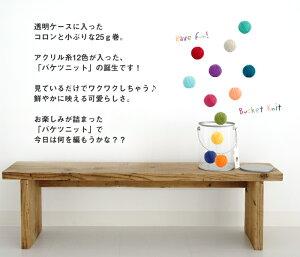 【SU002】BucketKnit(バケツニット)[アクリル100%並太〜極太25g玉巻(約35m)全12色セット]手編み毛糸編み物手芸