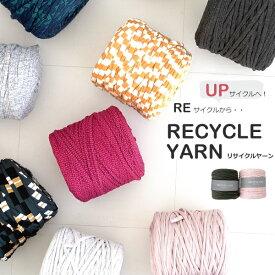【1259F-01】RECYCLE YARN(リサイクルヤーン)[リサイクルコットン 90% その他のリサイクル素材10% 超極太 1セット(チーズ巻2個入り)約1400g(約100m)]