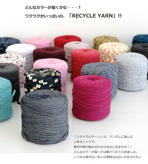 【1259F-01】RECYCLEYARN(リサイクルヤーン)[リサイクルコットン90%その他のリサイクル素材10%超極太1セット(チーズ巻2個入り)約1400g(約100m)]【お一人様、3SET限り】毛糸ピエロ♪編み物/手編み/リサイクルヤーン
