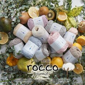 【1256】rocco-Botanical-(ロッコ -ボタニカル-)[綿 100%(オーガニックコットン)合太 約30g玉巻(約80m) 全11色]毛糸ピエロ♪ 編み物 毛糸