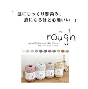 【1254】rough(ラフ)[綿56%・毛(防縮メリノ)44%合太約40g玉巻(約122m)全11色]毛糸ピエロ♪編み物毛糸