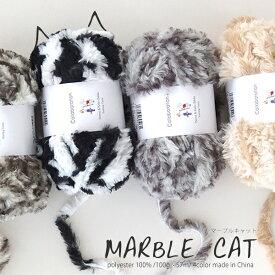 【SU004】MARBLE CAT(マーブルキャット)[ポリエステル 100% 超極太 100g玉巻き(約57m) 全4色]毛糸ピエロ♪ 編み物 手編み 手芸 エコファー