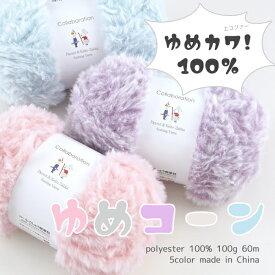 【SU005】ゆめコーン[ポリエステル 100% 超極太 100g玉巻き(約60m) 全3色]毛糸ピエロ♪ 編み物 手編み 手芸 エコファー