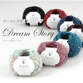 【1217】Dream Story(ドリーム ストーリー)[ウール53% アクリル47% 合太 約40g玉巻(約120m) 全7色]