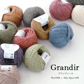 \TIME GOGO/【Z2010】Grandir(グランディール)[毛80%ベビーアルパカ20% 並太 40g玉巻(約72m) 全14色]