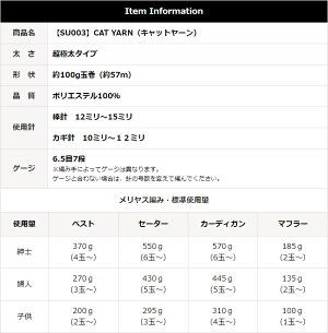 【SU003】CATYARN(キャットヤーン)[ポリエステル100%超極太100g玉巻き(約57m)全4色]毛糸ピエロ♪編み物手編み手芸エコファー