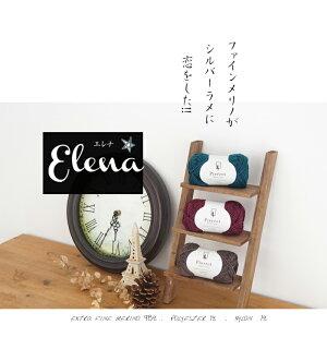 【1248】Elena(エレナ)[毛(エクストラファインメリノ)98%ポリエステル1%ナイロン1%30g玉巻き(約61m)全11色]毛糸ピエロ♪編み物/手編み/手芸
