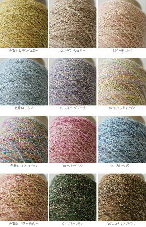 【354】CYRUP(シロップ)[アクリル52%ナイロン29%指定外繊維(植物系再生繊維)13%ポリエステル6%極細50gコーン巻(約450m)全12色]毛糸ピエロ♪編み物/手編