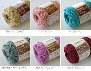 【FG756-2】ベーシックコットンカラーズ1袋=5玉入り[綿100%合太-並太30g玉巻(約55m)全6色]毛糸ピエロ♪編み物/手編み/手芸