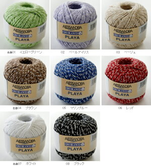 【693】PLAYA(プラヤ)[綿48%ナイロン32%アクリル20%並太50g玉巻(約100m)全8色]毛糸ピエロ♪編み物/手編み/手芸