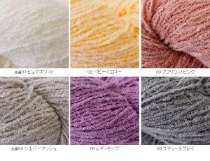 【385】Puffly(パフリィ)[アクリル79.7%ナイロン19.3%ポリウレタン1.0%並太約225mカセ(約97-100g)全6色]毛糸ピエロ♪編み物/手編み/手芸