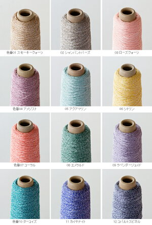 【426】MELANGESiruparon(メランジシルパロン)[絹50%・シルパロン(アクリル系繊維)50%]毛糸ピエロ♪編み物/手編み/手芸