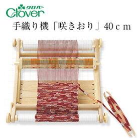 【CL57-950】クロバー 手織り機「咲きおり」40cm[本体サイズ53cm×55cm×高さ8.5cm 取扱説明DVD付]