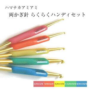 \P5倍/\小物GOGO!!/【A-273】ハマナカアミアミ両かぎ針らくらくハンディセット(グリップ付)(5本セット)2/0×3/0,4/0×6/0,5/0×7/0,7.5/0×9/0,8/0×10/0 各1本入り