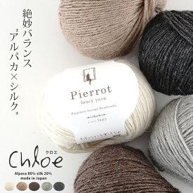 \TIME GOGO/【1301】Chloe(クロエ)[アルパカ80% 絹20% 合太 30g玉巻(約76m) 全5色]