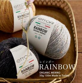 【847】Rainbow(レインボー)[混率は色番により異なる 合太 50g玉巻(約150m) 全10色]