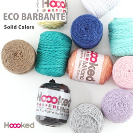 【SU010】Hoooked Eco Barbante Solid Colors(フックドゥ エコ バルバンテ ソリッドカラー)[リサイクルコットン 85% その他のリサイクル繊維15% 並太 50g玉巻(約50m) 全15色]単色カラー/返品不可/特価/在庫限り